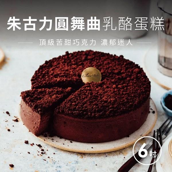 [起士公爵]朱古力圓舞曲乳酪蛋糕 6吋(巧克力乳酪蛋糕) 乳酪,蛋糕,甜點,巧克力,可可