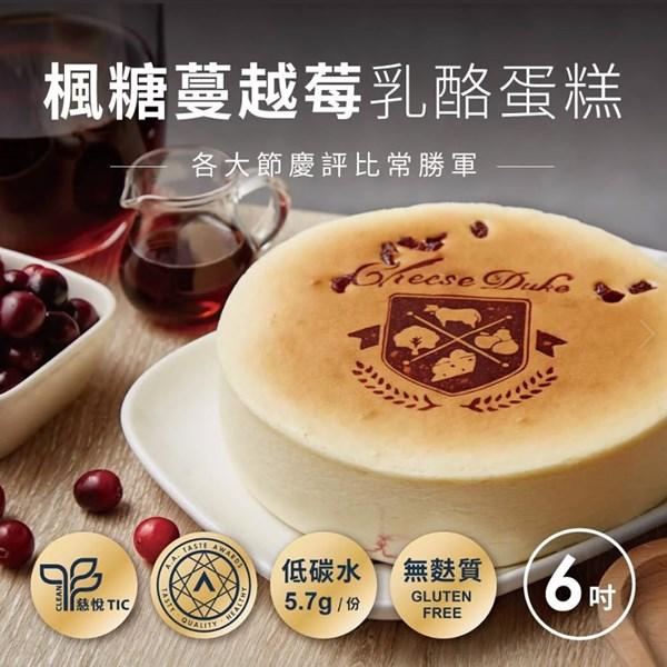 [起士公爵]楓糖蔓越莓乳酪蛋糕6吋 乳酪,蛋糕,甜點,楓糖,蔓越莓