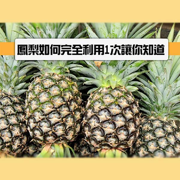 鳳梨如何完全利用1次讓你知道  鳳梨,鳳梨皮,鳳梨皮煮水,鳳梨皮清潔劑,鳳梨皮除臭