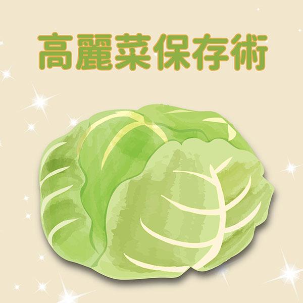 高麗菜保存術 蔥媽媽教你高麗菜保存的小撇步  高麗菜保存小撇步這裡看  高麗菜 保存,高麗菜 保鮮
