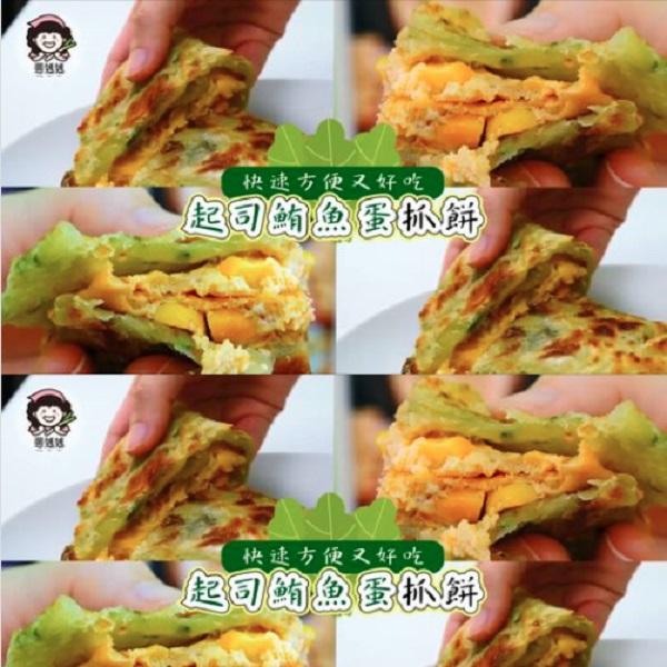 起司鮪魚菠菜抓餅 字面上看起來營養又美味(๑´ㅂ`๑)