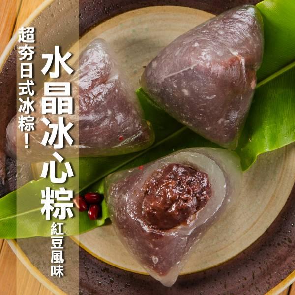 [預購]綜合冰心粽(紅豆2顆+花生2顆+芝麻2顆) 冰心粽,端午,粽子,水晶粽,紅豆,芝麻,花生
