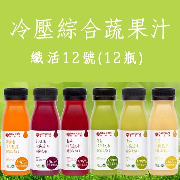 [果日飲]纖活12號*12瓶(維生素C) 蔬果汁,冷壓果汁