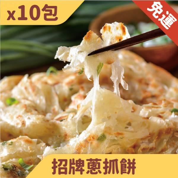 (免運)招牌蔥抓餅10包團購組 陽光蔥抓餅,蔥抓餅, 抓 餅, 蔥 抓 餅 做法,蔥 油餅