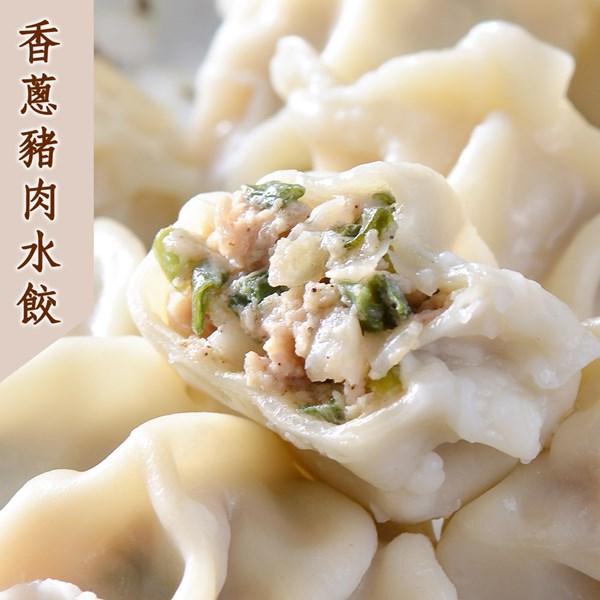 (任選)香蔥豬肉水餃(1000g/約50顆) 香蔥豬肉水餃,水餃製作,水餃餡料,手工水餃,水餃超好吃