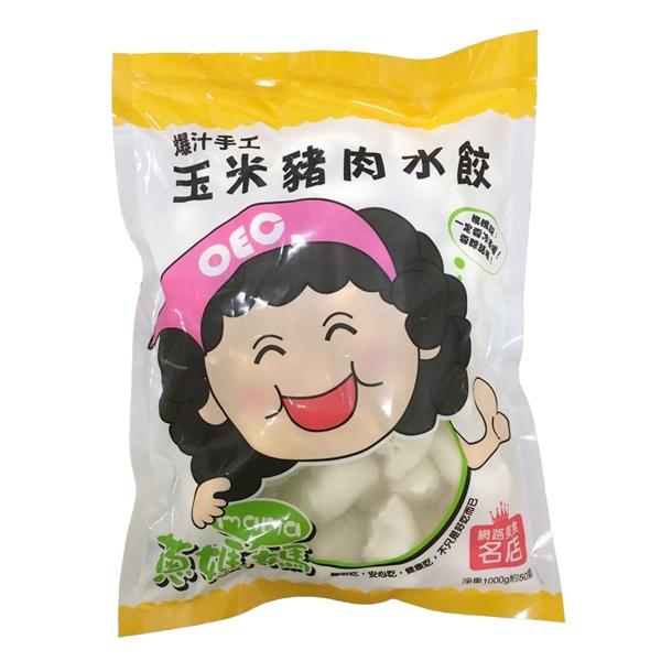 (團12包)玉米豬肉水餃(1000g/約50顆) 手工玉米豬肉水餃,水餃製作,玉米水餃餡料,蔥媽媽