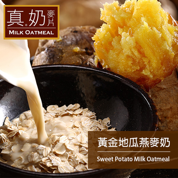 【歐可茶葉】黃金地瓜燕麥奶(7包/盒)_茶葉 真奶麥片 A21 歐可茶葉,真奶麥片,黃金地瓜燕麥奶