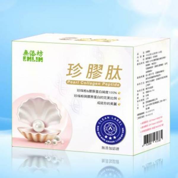 珍膠肽_珍珠粉膠原蛋白30包/盒(國際無添加認證)