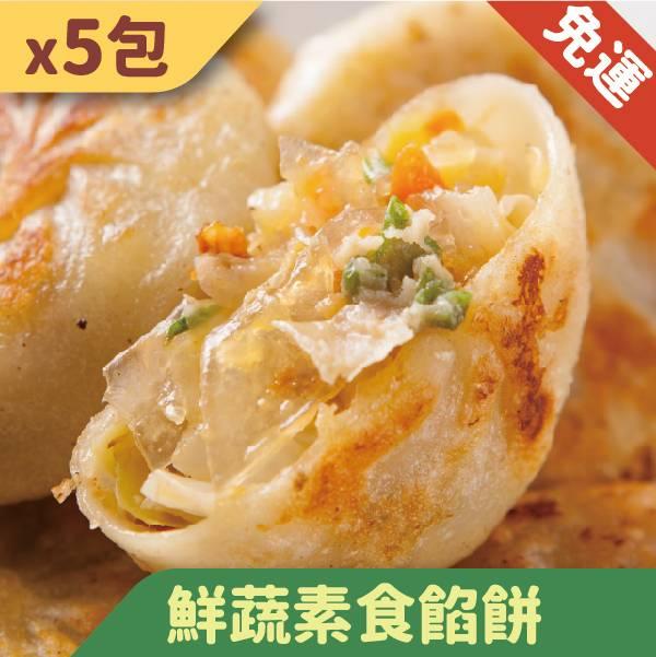 (免運)鮮蔬素食饀餅5包(全素可食) 素食餡餅,素食,下午茶,點心,團購美食宅配
