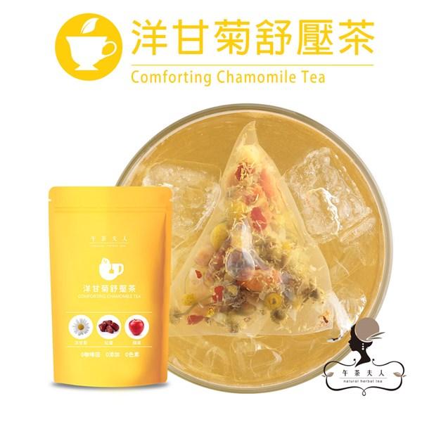 [午茶夫人]洋甘菊舒壓茶 10入/袋 花草茶,草本茶,無咖啡因飲品,果茶,下午茶