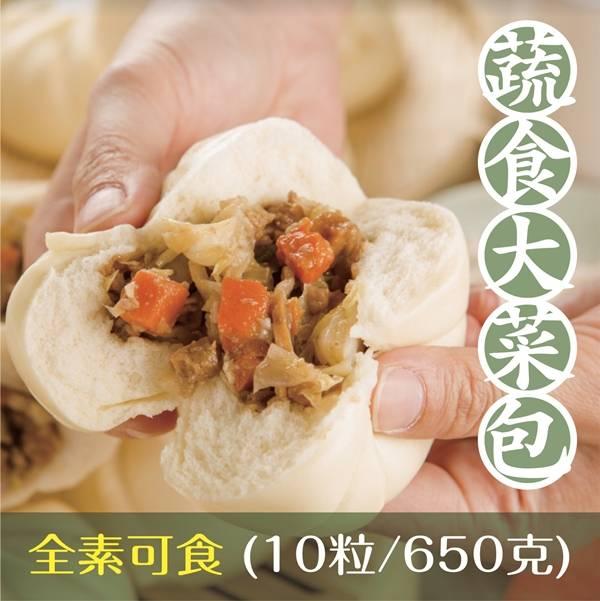蔬菜包子(10粒/650克)-全素可食
