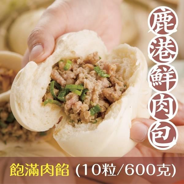 鹿港鮮肉包(10粒/600克)