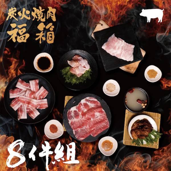 中秋烤肉(豬8件組)_燒烤名店台中一頭牛 中秋烤肉,中秋禮盒,燒肉名店,烤肉名店,一頭牛