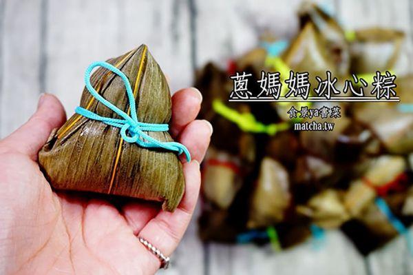 【中式】彰化北斗(宅配)-蔥媽媽端午節產品《冰粽系列》。就是要應景端午吃粽子  粽子,冰粽,冰心粽,端午節,蔥媽媽,全素,奶素
