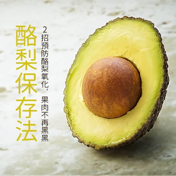 酪梨保存法-2招預防酪梨氧化,果肉不再變黑黑   酪梨,酪梨保存法,酪梨季節,酪梨產季,酪梨營養