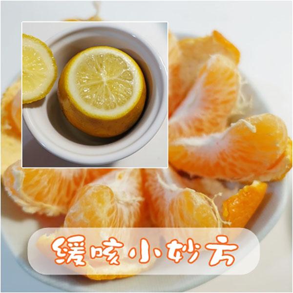 緩咳的天然妙方~暖呼呼的烤橘子和蒸柳丁  烤橘子,蒸柳丁,咳嗽,感冒