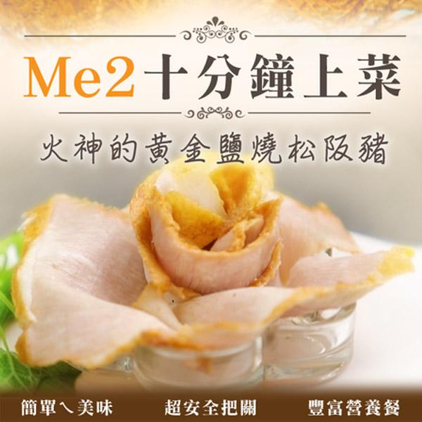 炙燒松阪豬(250g/包)