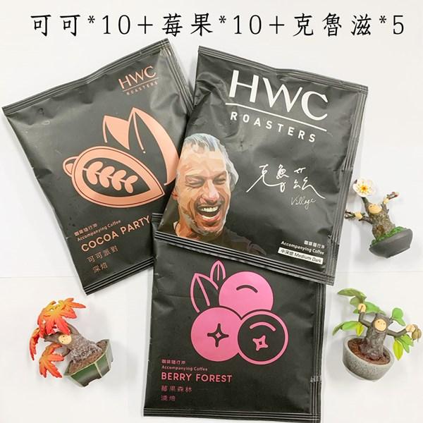 [黑沃咖啡]可可派對*10+莓果森林*10+克魯茲*5 咖啡,咖啡隨行沖,冷萃咖啡