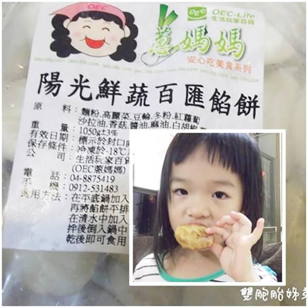 [中華料理]OEC蔥媽媽香蔥豬肉餅+陽光鮮蔬百匯餅~超好ㄔ的晚餐點心