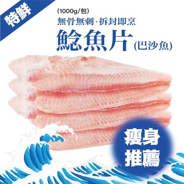 無刺鮮甜巴沙魚排(鯰魚片1000g/三大片)