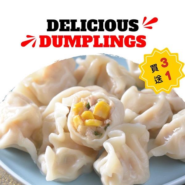 玉米水餃,豬肉和玉米粒的組合 #清爽不膩口