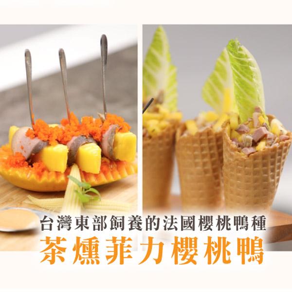 茶燻櫻桃鴨(360g/包) 天然,方便,低卡,健身,茶燻法式菲力櫻桃鴨,蔥媽媽