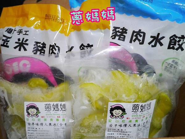 [蔥媽媽] 水餃 .情人果冰~爆汁手工水餃,酸甜滋味情人果冰!! 蔥媽媽,古早味,水餃
