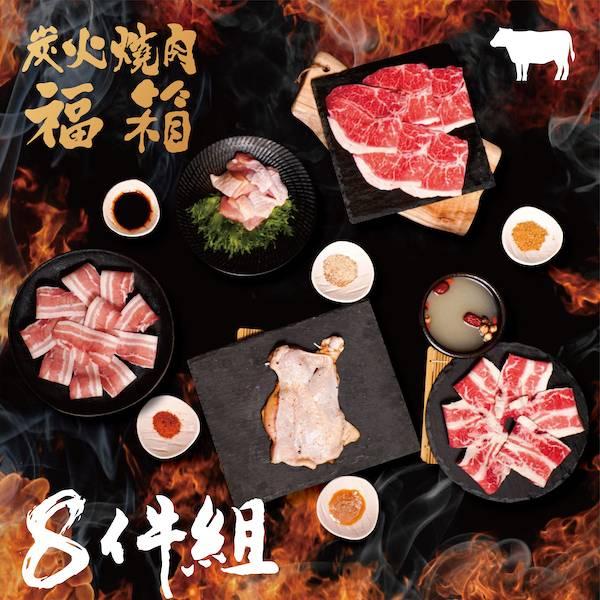 中秋烤肉(牛8件組)_燒烤名店台中一頭牛