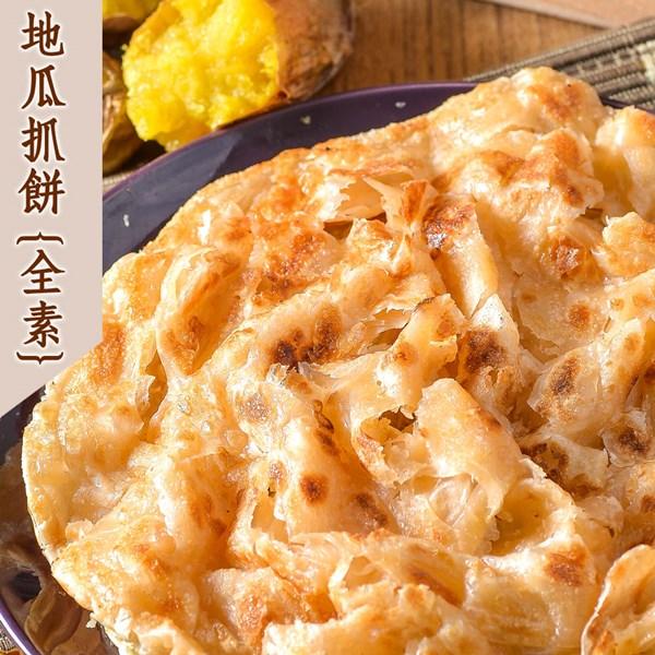 (任選)地瓜抓餅(全素)(700g/5片) 地瓜抓餅,抓餅,健康 早餐, 地瓜, 蕃 薯