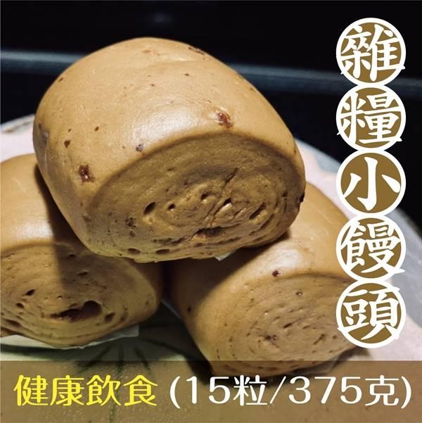 雜糧小饅頭(15粒/375克)
