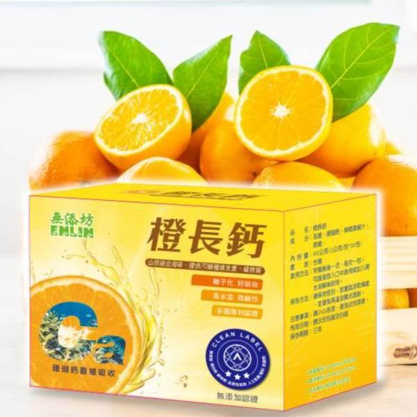 橙長鈣30包/盒(國際無添加認證)