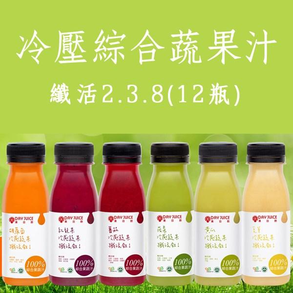 [果日飲]纖活2.3.8號*各口味4瓶共12瓶(紫拿鐵) 蔬果汁,冷壓果汁