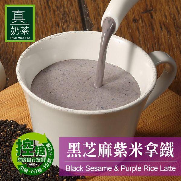 【歐可茶葉】黑芝麻紫米拿鐵款(8包/盒)_茶葉 真奶茶 A12 歐可茶葉,真奶茶,黑芝麻,紫米,拿鐵款
