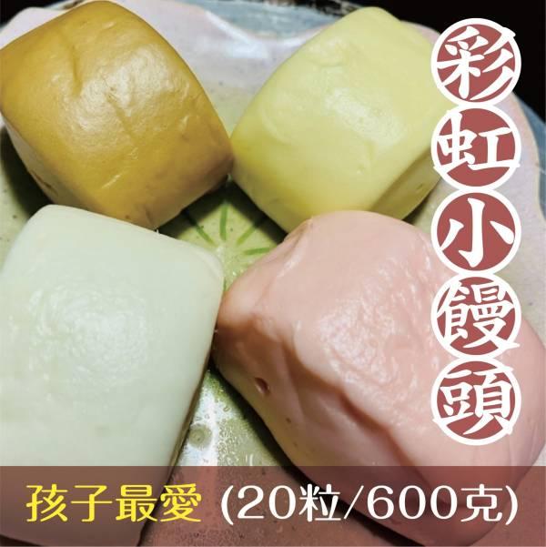 彩紅小饅頭(20粒/600克)
