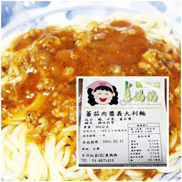 【宅配】OEC蔥媽媽 【在家也能輕鬆享受義國料理~】