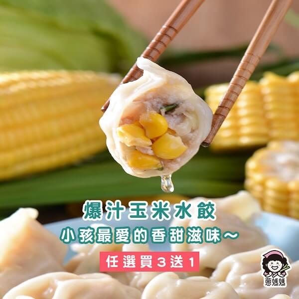 咬開就看得到滿滿的金黃玉米粒