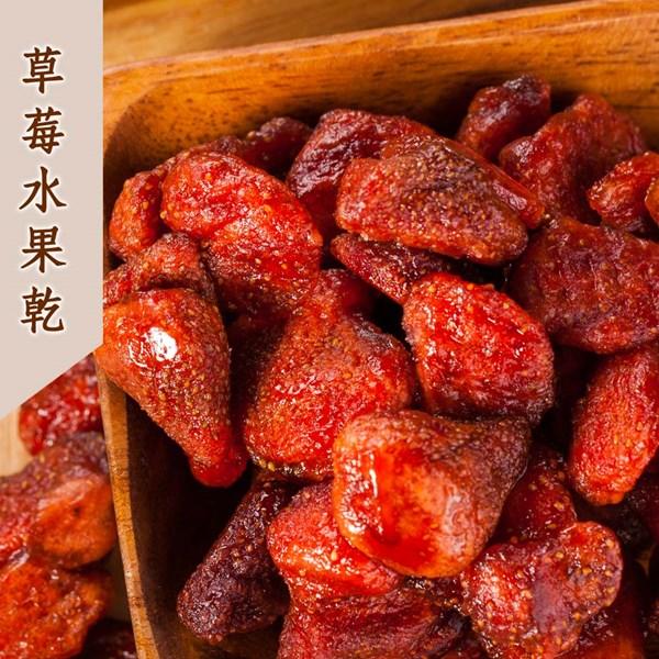 草莓水果乾(70g/包) 草莓 果乾,鮮果乾,天然果乾,果乾 推薦,果乾 製作