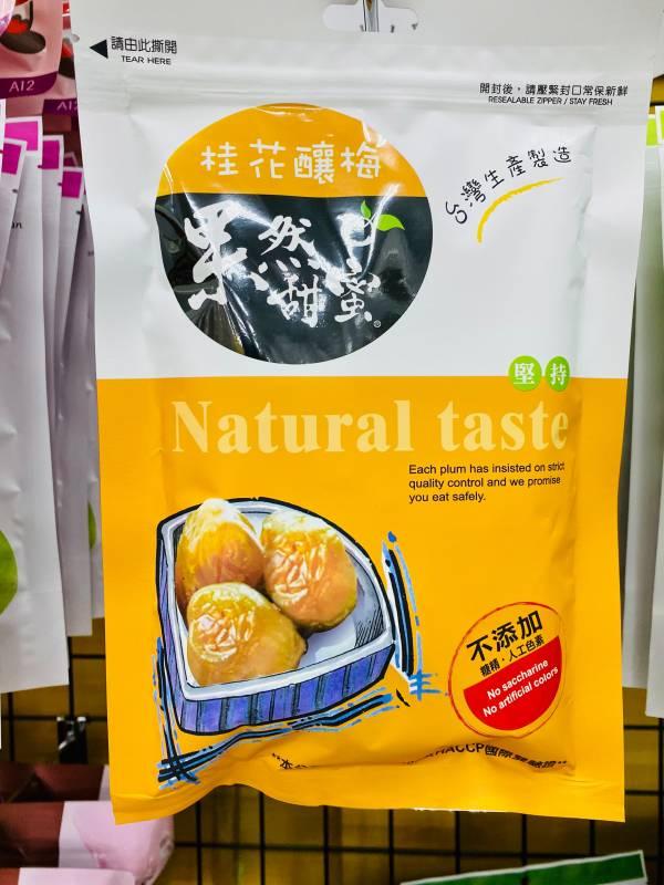 桂花釀莓 120g/包