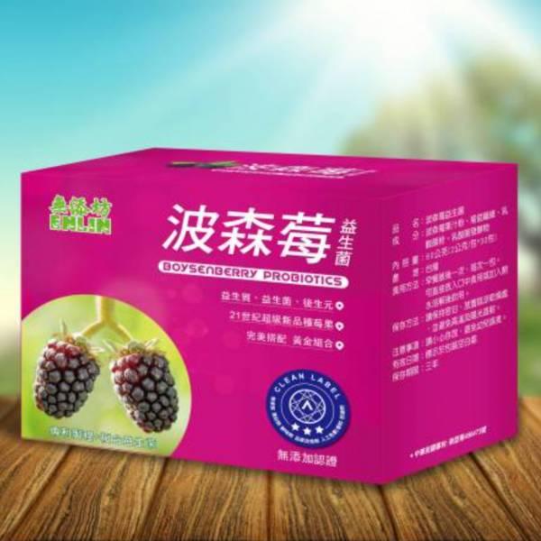 波森莓益生菌30包/盒(國際無添加認證)
