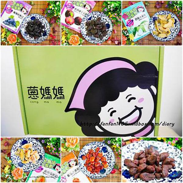 蔥媽媽-中秋禮盒系列 情人果冰、水果乾 不一樣的送禮新選擇    伴手哩,情人果冰,水果乾,零食,點心