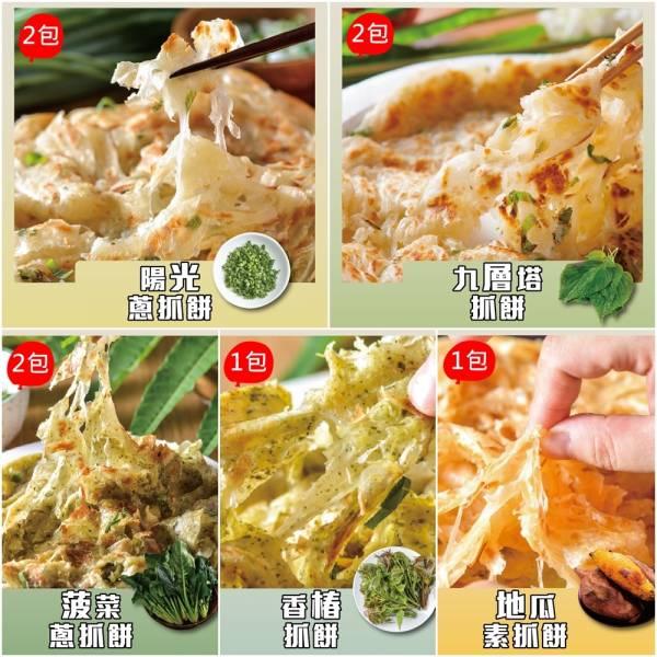 (免運)蔥抓餅綜合組=蔥2+九層2+菠菜2+香椿2+地瓜2 陽光蔥抓餅,蔥抓餅, 抓 餅, 蔥 抓 餅 做法,蔥 油餅