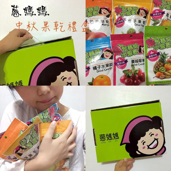 【試吃】蔥媽媽 中秋節果乾禮盒|送禮送到心坎裡的天然果乾組合  果乾禮盒,蔥媽媽,伴手禮,水果乾