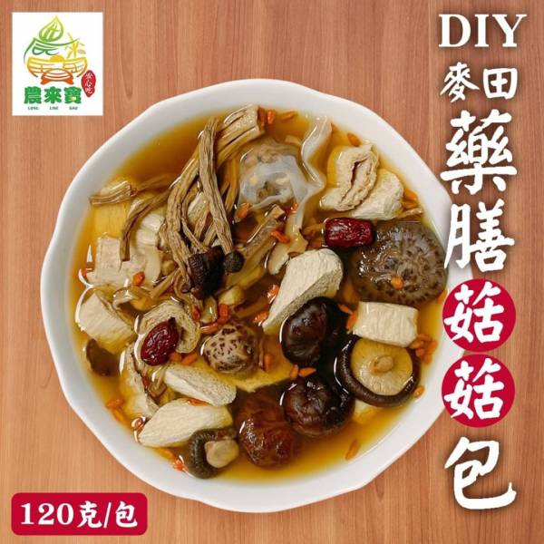 DIY麥田藥膳菇菇包 農來寶,麥田藥膳菇菇包,小麥,藥膳,香菇,養生