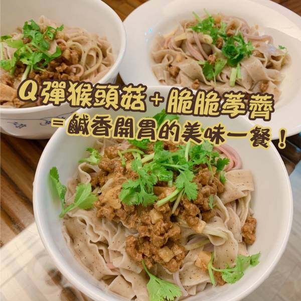 美味猴頭菇醬 猴頭菇,猴頭菇醬,荸薺,農來寶,素食,菇菇醬,全素