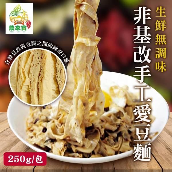 非基改手工愛豆麵(豆皮麵) 農來寶,愛豆麵,豆皮麵,豆腐麵,豆系列,減醣,豆皮,素食