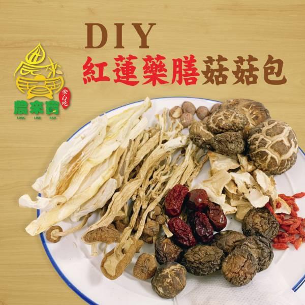DIY紅蓮藥膳菇菇包 藥膳,紅蓮藥膳,菇菇,菇菇包