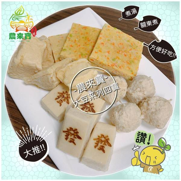 大豆系列四寶 農來寶,豆系列,大豆,關東煮,百頁豆腐,豆丸子,椒麻醬,素食