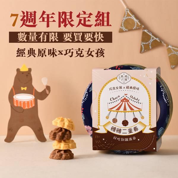 台灣黑熊曲奇餅-轉轉二重奏