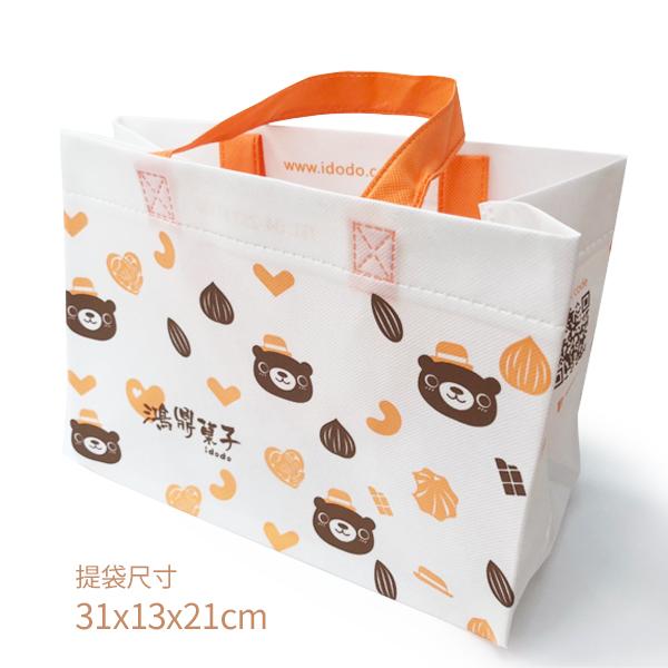 小黑熊不織布提袋(可裝6盒曲奇餅)