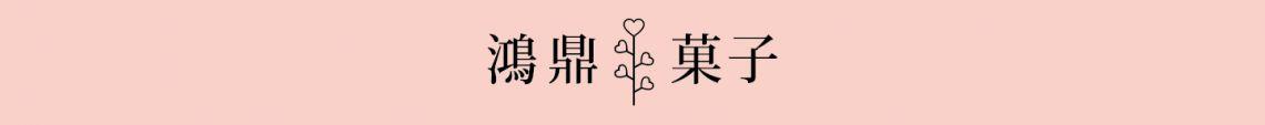 鴻鼎菓子|台中人氣伴手禮盒名店,各式年節禮盒、伴手禮推薦